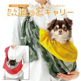 ペット スリング [わんにゃん抱っこキャリー] 犬 ペット用 抱っこ紐 抱っこひも ペットキャリー ペット用品 リュック 猫 ペットキャリーバック ペットリュック 迷彩 コンパクト 用 犬用 猫用 ハーネス 旅行 散歩