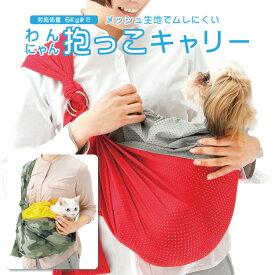 ドッグスリング メッシュ [わんにゃん抱っこキャリー] ペット スリング 犬 ペット用 抱っこ紐 抱っこひも ペットキャリー ペット用品 リュック 猫 ペットキャリーバック ペットリュック 迷彩 コンパクト 用 犬用 猫用 ハーネス