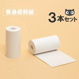 \お盆も発送中/ PAPERANG 専用 印刷用紙 感熱普通紙 3本入り FT-057AP01 ペーパーラング