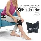 坐骨神経痛[バクネティックス]ひざサポーター膝用サポーター膝の痛み軽減変形性膝関節症腰痛運動こし痛高齢者