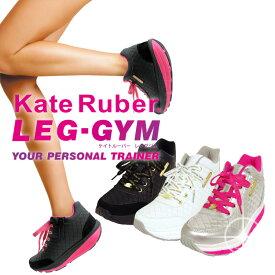 ケイトルーバー レッグジム スニーカー 送料無料 普通のウォーキングがエクササイズに! ダイエットシューズ レディース ダイエット シューズ 靴 シェイプアップシューズ エクササイズ シューズ トーニングシューズ