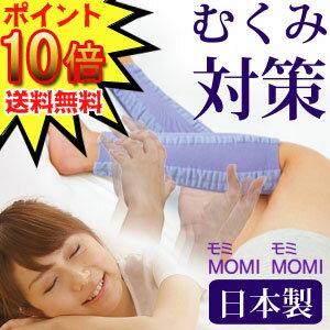 【足のむくみ・疲労解消・冷え性対策に!】 MOMI×2(モミ×モミ)2枚組 【ふくらはぎサポーター 着圧 むくみ解消 サポーター フットマッサージ 足 むくみ】