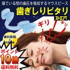 歯ぎしりピタリ,歯ぎしり-安眠-快眠-マウスピース-グッズ,睡眠時-睡眠中-いびき-歯ぎしり防止グッズ,不眠-対処法-対策-防止,顎関節症,食いしばり