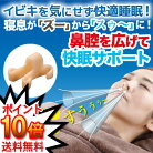 スージー-鼻腔ストレッチャー,いびき-口呼吸-対策-防止-解消-治す-うるさい,いびき防止グッズ,鼻腔拡張,鼻孔拡張,いびき対策,鼻づまり-夜