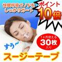 【 いびき防止 グッズ 】 スージーテープ 1個[30回分] | 睡眠時のイビキや口呼吸・のどの乾燥などでお悩みの方へ♪ 【…