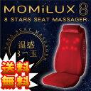 【500円クーポン】【当日出荷】 MOMiLUX8 - もみラックス8 - シートマッサージャー 人の手のような「もみ」と「指圧」…
