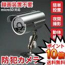【300円クーポン】【即日発送】 防犯カメラ D-9000 | 赤外線LED搭載で夜間撮影も鮮明に!動体検知機能だから無駄な撮…