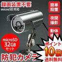 【クーポン】【即日発送】 防犯カメラ YD-9000 microSD 32GBセット | 赤外線LED搭載で夜間撮影も鮮明に!動体検知機能だから無駄な撮影を省き...