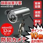 防犯カメラYD-900032GBセット