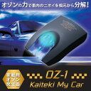 【クーポン】 快適マイカー OZ-1 [車載用] 車のシートやマットに染み込んだ匂いまでオゾンが働きかけ分解・無臭化! 【送料無料 オゾン脱臭 オゾン消臭 オゾ...