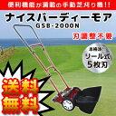 【送料無料】 手動芝刈り機 ナイスバーディーモアー GSB-2000N [刈幅 20cm] 面倒な刃調整不要で芝刈りがラクラク!【 …