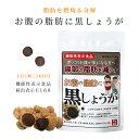 お腹の脂肪に黒しょうが 機能性表示食品 30粒/30日分 ブラックジンシャー 黒生姜 ダイエット サプリメント メール便OK