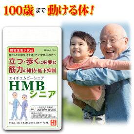 HMBシニア[機能性表示食品]【送料無料】【HMB1,200mg配合/日】【180粒/約30日分】【国産HMBカルシウム】【HMBサプリメント】