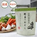 【賞味期限間近のため540円】野菜のおだし(洋食だし)【1袋(24包)】【レシピ集付き】【無添加】【4種の国産野菜使用】…