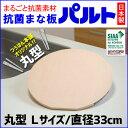 抗菌まな板パルト 丸型 Lサイズ(直径33cm) 【日本製】【SIAAマーク取得】【食中毒予防】抗菌材を練り込んでるから抗菌…