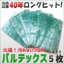 パルテックス 厚手タイプ5枚セット [元祖汚れないクロス][キラキラクロス][網戸掃除][ボアふきん][万能クロス][布巾][雑巾][台所][キッ…