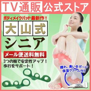 大山式シニアTV通販公式