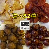 国産ドライフルーツ選べる2種セット