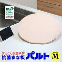抗菌まな板パルト 丸型 Mサイズ(直径29cm)【日本製】【SIAAマーク取得】【食中毒予防】抗菌材を練り込んでるから抗菌…