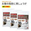 お腹の脂肪に黒しょうが[機能性表示食品]30粒/30日分×3 ブラックジンシャー 黒生姜 ダイエット サプリメント 脂肪燃焼 分解【メール便…