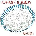 令和2年産 無農薬有機栽培米「秋の詩」 15kg 送料無料