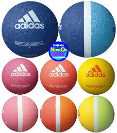 ◆送料無料【adidas】アディダス ソフトドッジボール2号(ソフトドッチボール2号)〔AD210B AD210P AD210R AD210Y〕