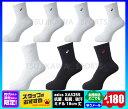 ◆メール便可◆【asics】アシックス ソックス(アシックス スポーツソックス/アシックス 靴下)〔XAS255〕