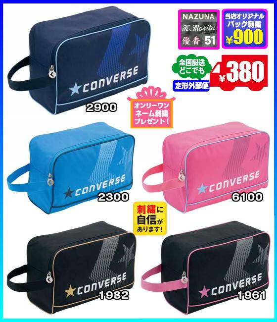 ◆バック刺繍可◇メール便可◆【converse】コンバース シューズケース(コンバース シューズバック)〔C1500097〕