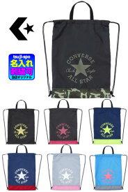 ◆バック刺繍可◆【converse】コンバース マルチバックランドリーバック ナップザック〔C1912092〕