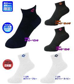 ◆メール便可◆【converse】コンバース テーピングソックス/バスケットソックス〔CB17004〕