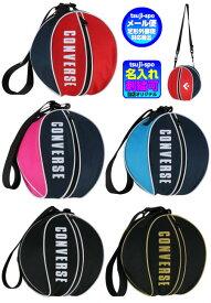 ◆バック刺繍◆【converse】コンバース ボールバック(ボールケース/ショルダーバック)〔C1951097〕