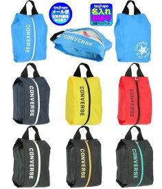 ◆バック刺繍可◆【converse】コンバース シューズケースSシューズバック/シューズ袋〔C2001097〕