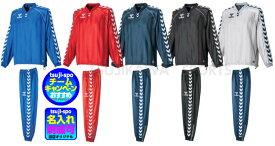 ◆5着以上刺繍無料◆【HUMMEL】ヒュンメル ピステ上下セット〔HAW4163 HAW5163〕 裾ゴム入タイプ
