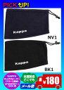 ◆メール便可◆【KAPPA】カッパ ネックウォーマー〔KF258NW11〕