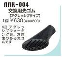 ◆メール便可◆【kizaki】キザキ 交換用先ゴム(アグレッシブルタイプ)〔AAK-004〕