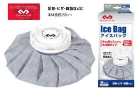 ◆2点購入送料無料【mcdavid】マクダビッド アイスバックM(氷のうM/アイシングバック)〔M214M〕◎熱中症対策
