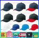 ◆野球帽子刺繍可◆メール便可◆【mizuno】ミズノ 帽子(野球帽子/キャップ/スポーツキャップ)オールニット六方型〔12JW4B02〕