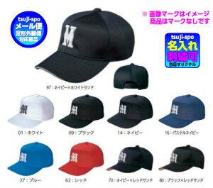 ◆野球帽子刺繍可◆【mizuno】ミズノ 帽子(野球帽子/キャップ/スポーツキャップ)オールメッシュ六方型〔12JW7B11〕