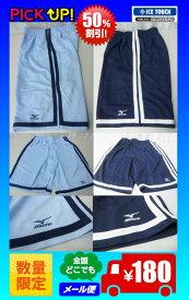 ◆メール便可◆【mizuno】ミズノ バスケットプラクティスパンツ(バスケ プラパン/54RM41004 54RM41014)