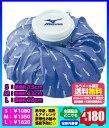 ◆メール便可◆【mizuno】ミズノ アイスバック(氷のう)〔2ZA2600 2ZA2610 2ZA2620〕◎熱中症対策クールダウンにはこれ!※2点購入で…