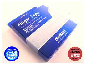 ◆メール便可◆【molten】モルテン ハンドボール フィンガーテープ(松やに代用ハンドボールテープ)〔FTW〕※レターパック4個同梱可