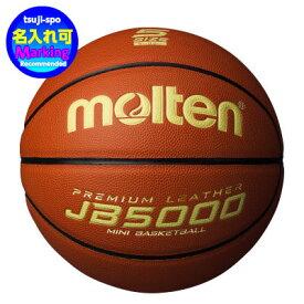 ◆ネーム加工可【molten】モルテン バスケットボール5号軽量モデル〔B5C5000-L/JB5000軽量〕