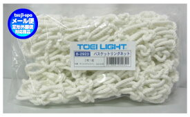 【TOEI LIGHT】トーエイライト バスケットボールリングネット(バスケットリングネット) 〔B-2923〕