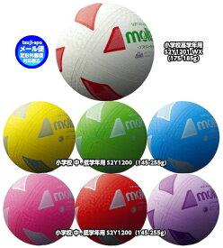 ◆メール便可◆【molten】モルテン ミニソフトバレーボール〔S2Y1200 S2Y1201〕※小学生モデル