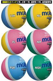 ◆レターパック可◆【molten】モルテン ドッジボール軽量軽量ドッチボール(軽量ドッジボール2号/1号/0号)〔SLD2 SLD1 SLD01〕※空気は抜いた状態で発送