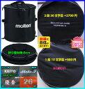 ◆バック刺繍加工可◆【molten】モルテン ホップアップケース/バック/折り畳みバック(ボールカゴ/ボールケース/移動バック/保管ケース…