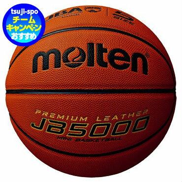 【molten】モルテン バスケットボール5号(検定球)〔B5C5000/JB5000〕※9個以上注文(前払)送料無料※1-8個注文は有料(送料加算します)