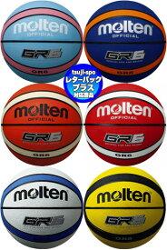 ◆送料無料【molten】モルテン バスケットボール6号 (GR6/ゴムバスケットボール6号)〔BGR6-OI BGR6-BO BGR6-CP BGR6-RW〕