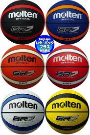 モルテン バスケットボール7号【molten】(GR7/ゴムバスケットボール7号)〔BGR7-OI BGR7-BO BGR7-KR BGR7-RW〕