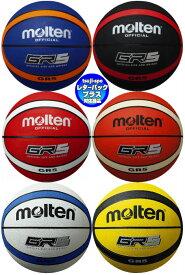 ◆送料無料【molten】モルテン バスケット5号(GR5/ゴムバスケットボール5号/バスケットボール5号)〔BGR5-OI BGR5-BO BGR5-KR BGR5-RW BGR5-WB BGR5-YK〕